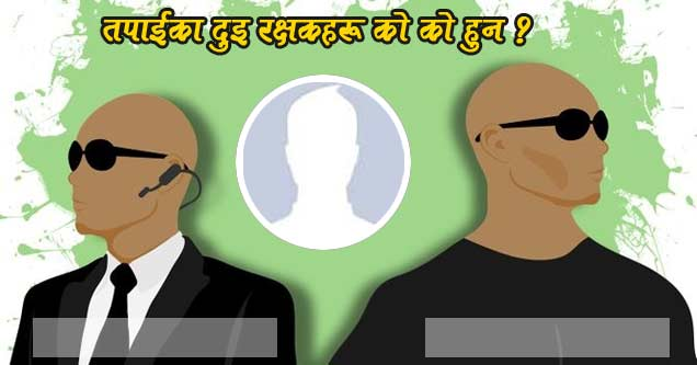 Who are your two bodyguards?. This image may contain a user profile picture and app result which is generated by well finger app. Refresh the page if you do not see any picture.