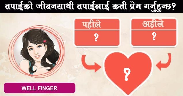 You partner love than, now and forever. This image may contain a user profile picture and app result which is generated by well finger app. Refresh the page if you do not see any picture.