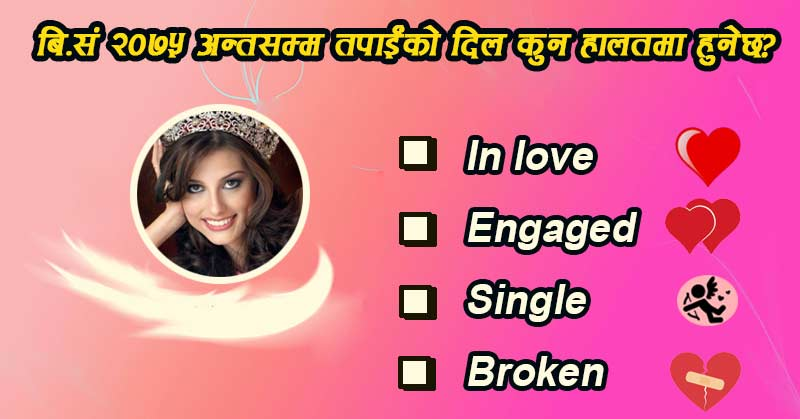 What will be your relationship status by end of this year?. This image may contain a user profile picture and app result which is generated by well finger app. Refresh the page if you do not see any picture.