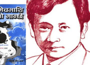 7 nepali books you must have to read once in your life