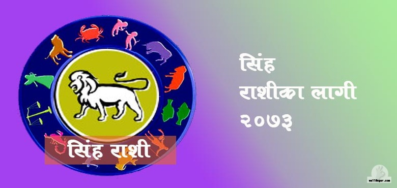 2073 Bs for Lion zodiac